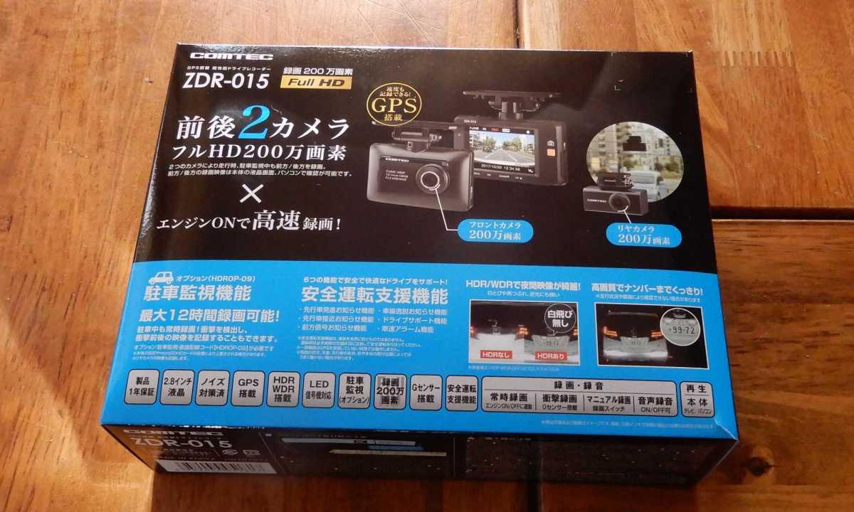 前後2カメラドライブレコーダーCOMTEC ZDR-015を買いました