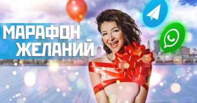 Марафон Елены Блиновской «Исполнения Желаний»