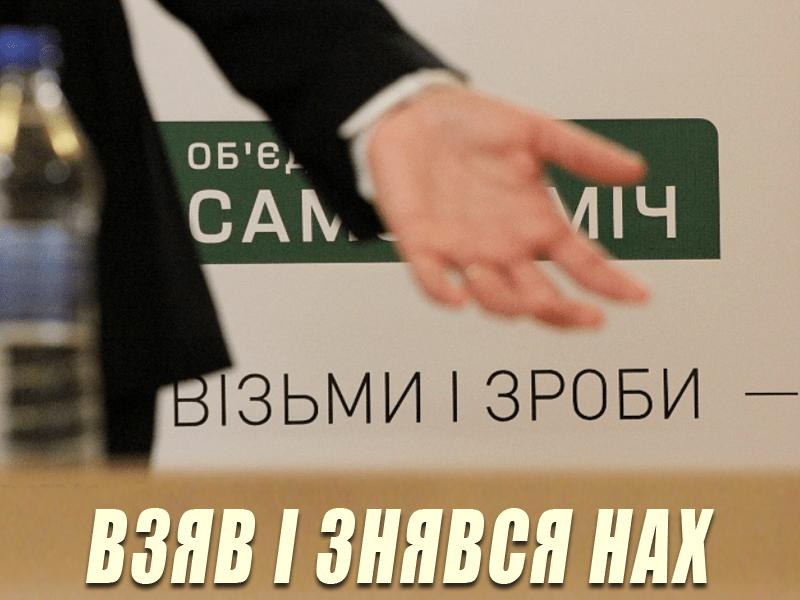 Садовий знявся з виборів на користь Гриценка - Цензор.НЕТ 4712