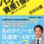 杉村太蔵さんに学ぶ奇跡の起こし方
