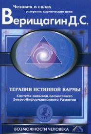 terapiya-istinnoy-karmy-sistema-navykov-deir-napravlenie-vzaimodeystvie-s-proshlym-verischagin-d-s-titov-k-v-id-afina-46673-large
