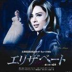 【宝塚】2014年版 花組エリザベート Blurayを ようやく見る