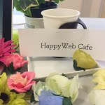 明日3/8 HappyWebCafe名古屋 15時〜18時 開催します