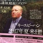キース・ビーハン「ミディアムシップ入門」@名古屋に参加しました