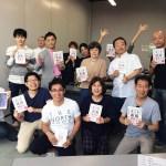 6/30 西村公児「億超え」読書会@名古屋を開催しました。