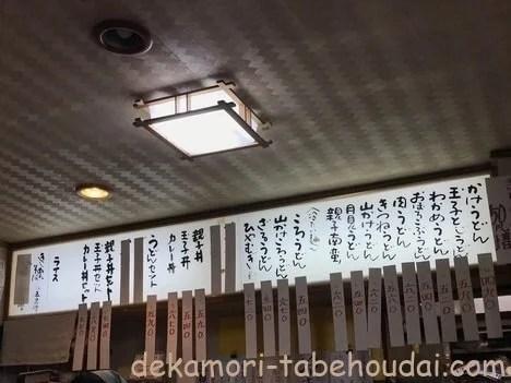 名古屋吉野屋メニュー