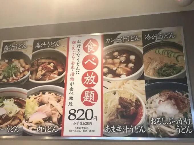 食べ 放題 うどん 肉汁 竹國 武蔵野うどん