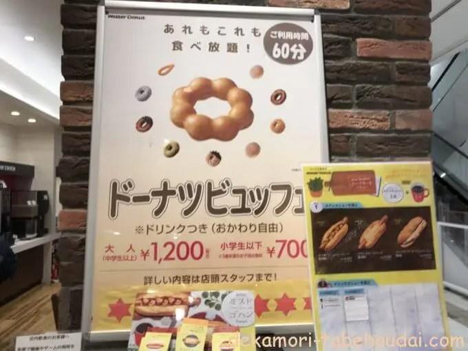 ミスド 食べ 放題 大阪