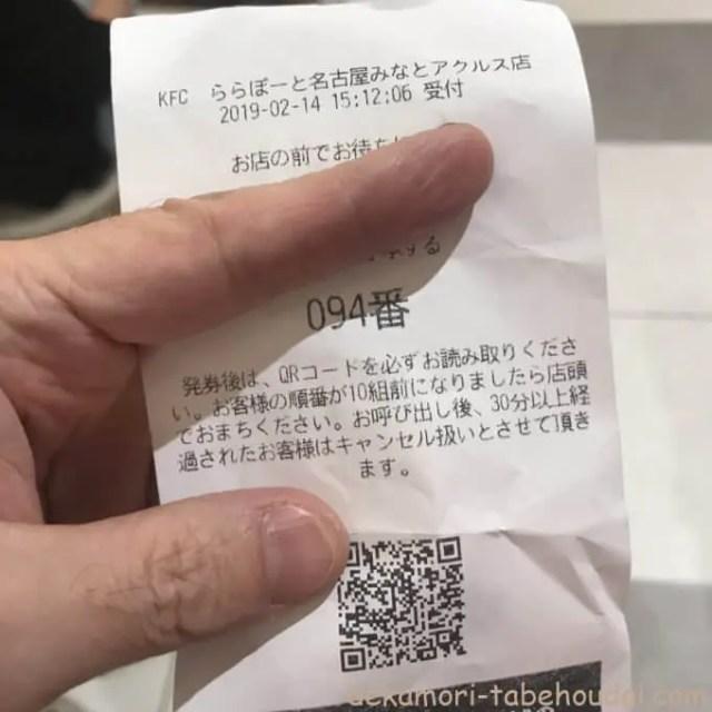 KFCららぽーと名古屋みなとアルクス店食べ放題ビュッフェ整理券