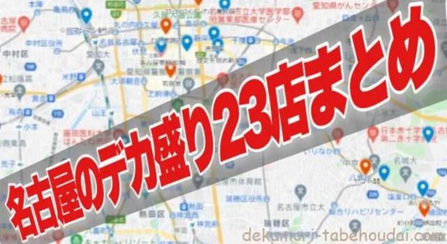 名古屋デカ盛り店大食いチャレンジ含む選りすぐり23選まとめ
