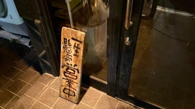 火の豚久喜本店麺リニューアル入口