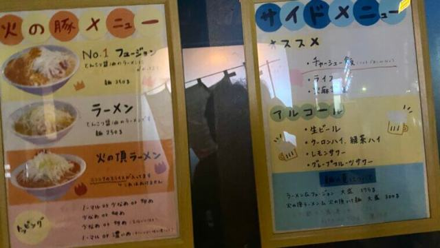 火の豚久喜本店麺リニューアルメニューランキング