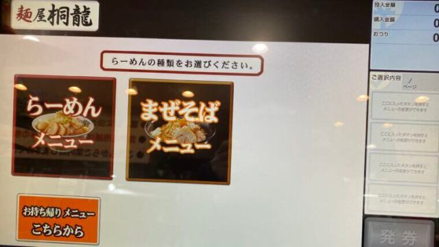 麺屋桐龍久喜店タッチパネル券売機初期化画面