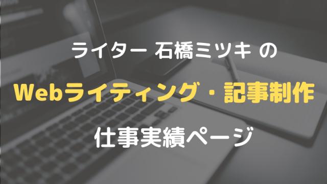 webライティングの実績についてのアイキャッチ画像