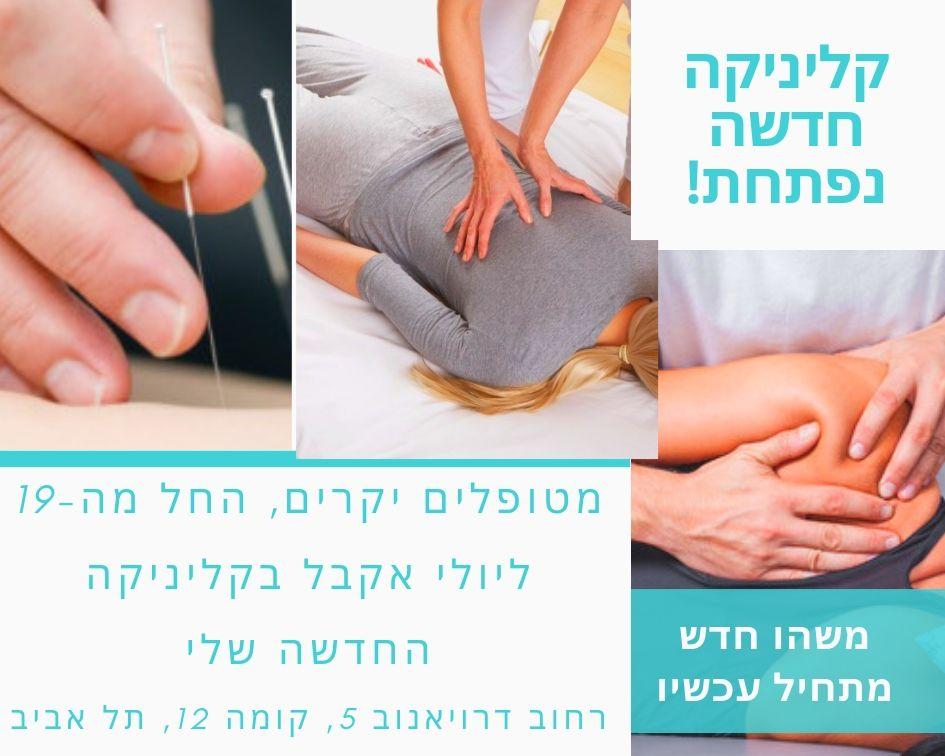 קליניקה חדשה לרפואה סינית נפתחת בדרויאנוב 5 תל אביב