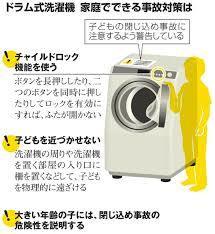 ドラム式洗濯機事故