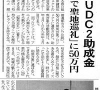 柏市民新聞170324@報道・掲載情報まとめ