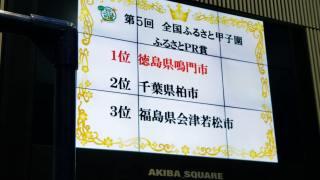【PR賞2位】柏市、全国ふるさと甲子園出場!!【行きたい街9位】