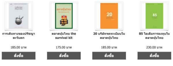 410: หนังสือเล่มอื่นๆ ของผม แบบ Print-on-Demand มีขายแล้ว