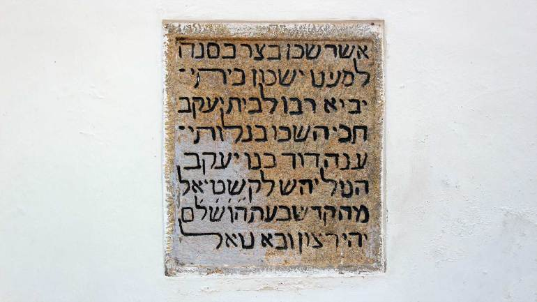 Hebrew inscription on the wall of Paravur Synagogue - Kerala Jews History Museum