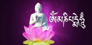 Om Mani Padme Hum Prayer - chenrezig - avalokiteshvara