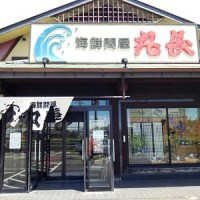 丸長(閉店)