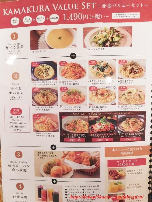 2016-11-28-kamakurapasuta5