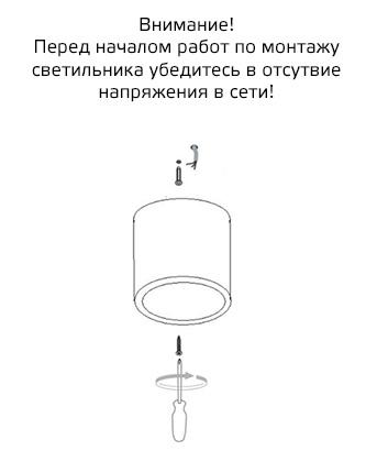 ustanovka nakladnie gipsovie potolochnie svetilniki PS-002