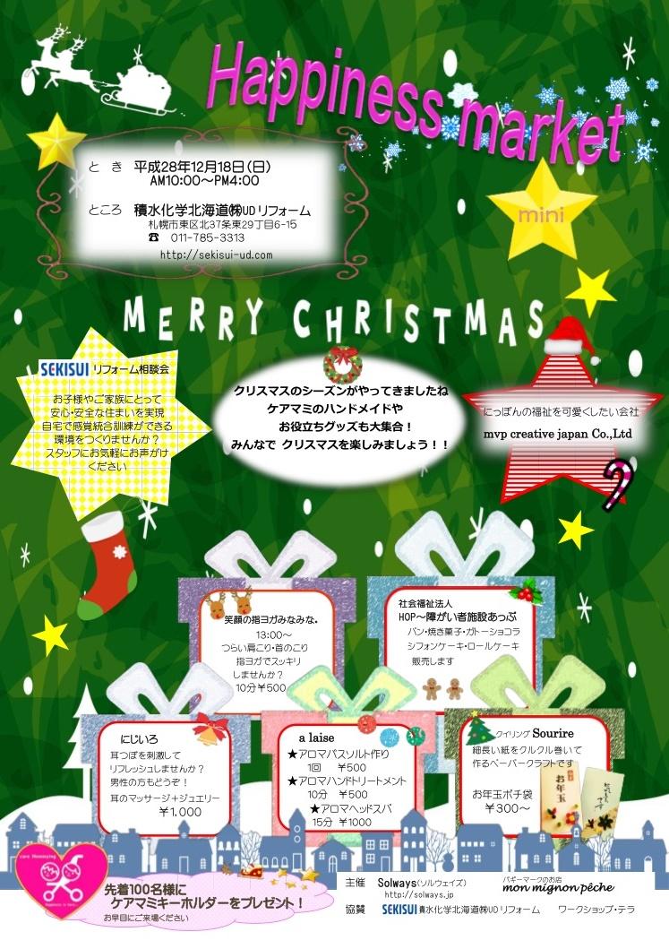 """「2016年12月18日(日)   """"Happiness market mini"""" 出店します。」のアイキャッチ画像"""