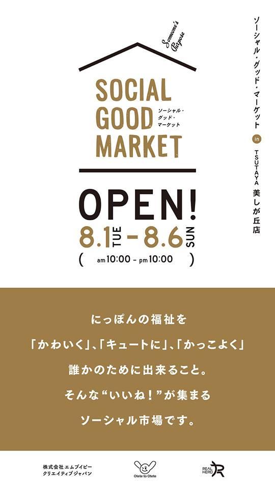 「美しが丘TSUTAYA店8月1日(火)から6日(日)出店 !10:00~22:00」のアイキャッチ画像