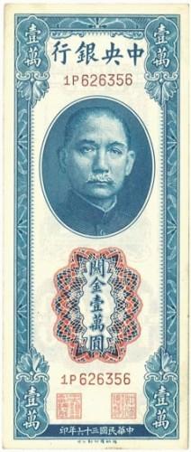 Central Bank of China – 10,000 CGU, 1947