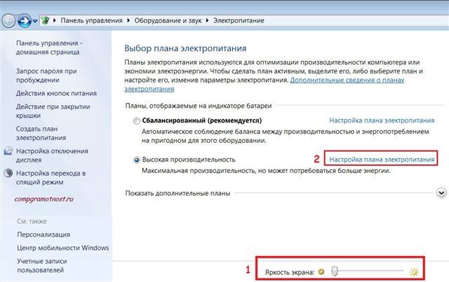 yarkost_monitora_nouta.jpg