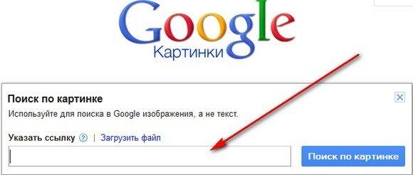 Поиск по картинке. Google, Яндекс и TinEye-в помощь!