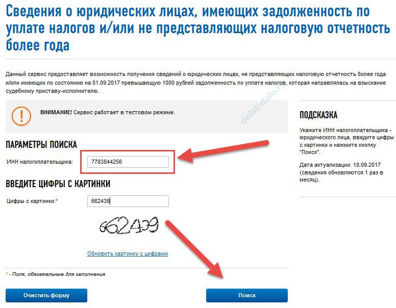 сайт налоговой проверка контрагента по инн бесплатно банк открытие расчет кредита калькулятор