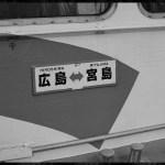 Ferry Boat on Miyajima Island - Nikon D7000 Nikkor AF-S 35mm 1.8G | Del Cook Photography