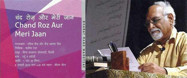 Chand Roz Aur Meri Jaan – Bharat Rang Mahotsav