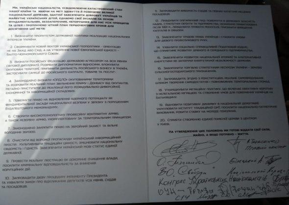 Nacionalnyj manifest