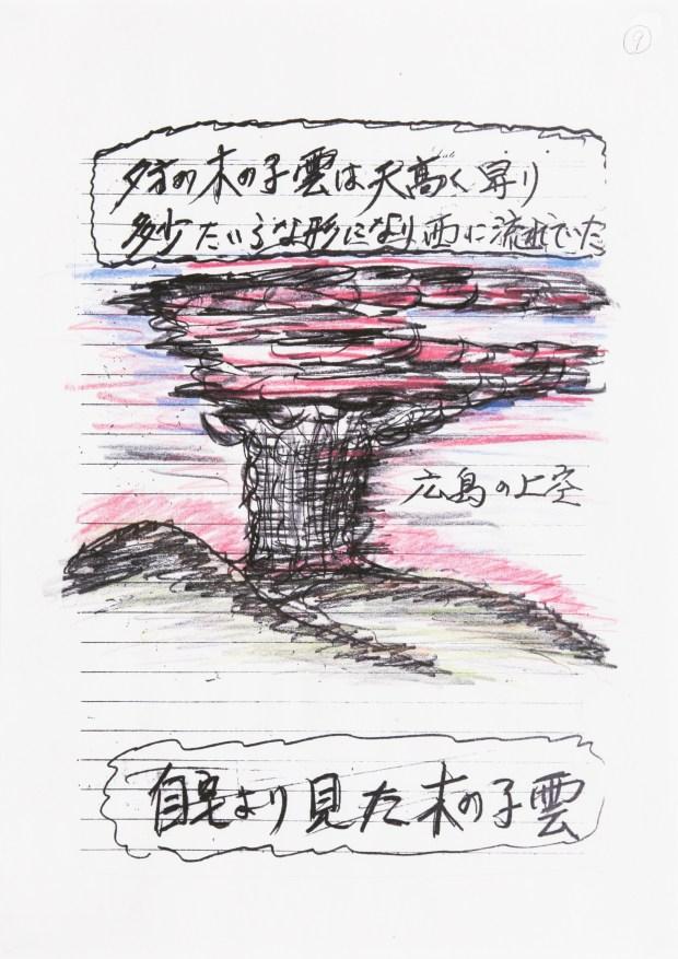 """La bombe atomique d'Hiroshima"" (2002), de Masaki Hironaka. Stylos sur papier. Coll. de l'artiste"