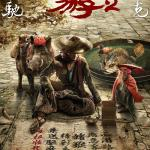 "Affiche du film ""Journey to the West: The Demons strike back"""