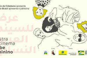 Mostra de Cinema Árabe Feminino