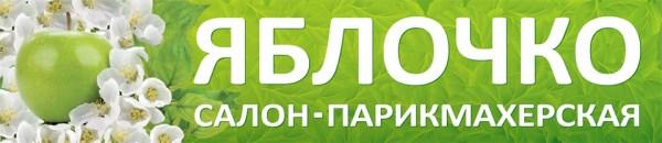 Дизайн светового короба для салона красоты «Яблочко»