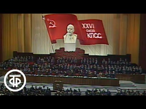 XXVI (26-й) съезд КПСС. 24.02.1981. Окончание 18:09-18:46 ...