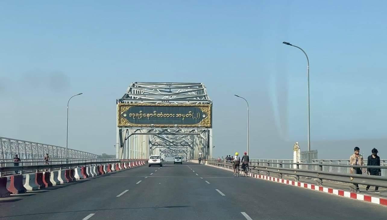 ဘုရင့်နောင်တံတား အမှတ်(၂)အဆင်းက စစ်အုပ်စုရဲကင်းတစ်ခု အပစ်ခံရ သေဆုံးသူရှိ