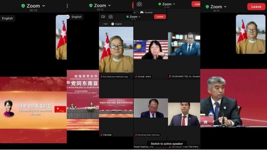 တရုတ်ကွန်မြူနစ်ပါတီရဲ့ အွန်လိုင်းအစည်းအဝေးကို NLD ပါတီ တက်ရောက်