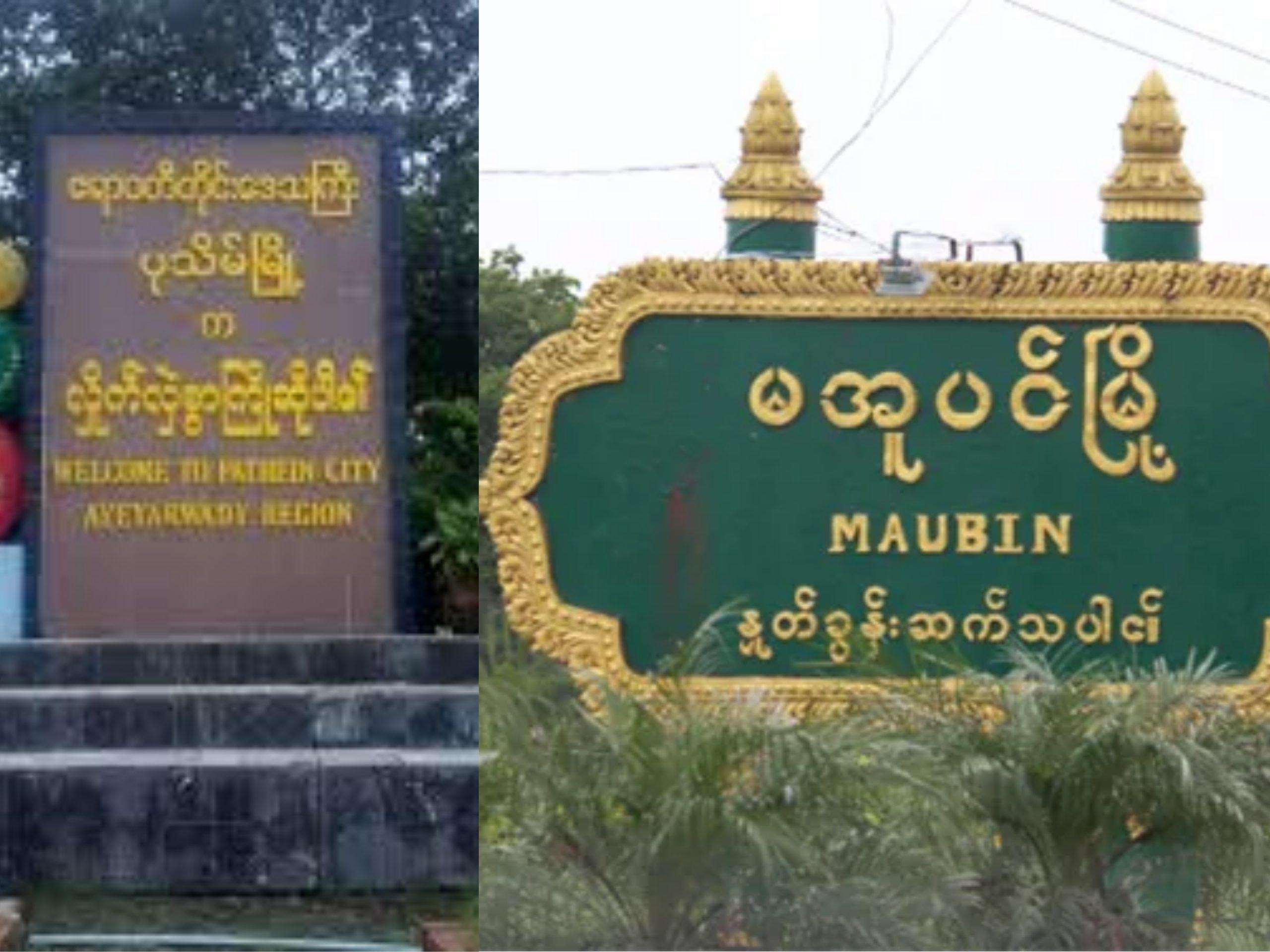 ပုသိမ်မြို့နဲ့ မအူပင်မြို့မှာ ညမထွက်ရအမိန့် ၂လထပ်တိုး