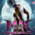 Foreign Film Review: HK: Forbidden Super Hero