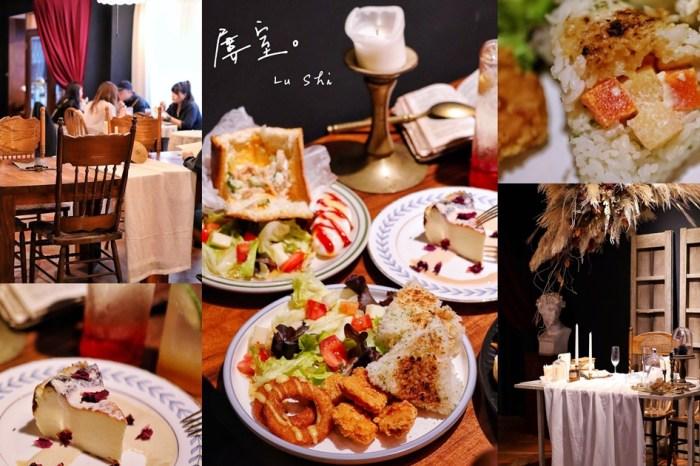 【台中食記】模範市場巷弄新開幕中古歐風質感餐廳〔屢室〕浪漫早午餐、晚餐、營業至凌晨,獨家私房茶。