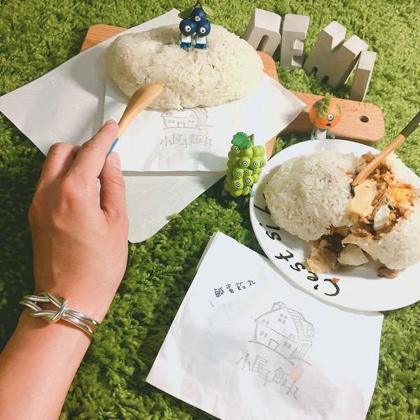 【台中x食記】小屋子飯丸。文青包裝傳統口味