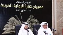 كتارا للرواية العربية تعلن جوائزها الشهر المقبل