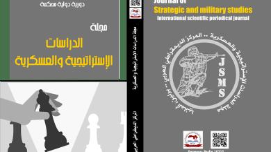 Photo of مجلة الدراسات الإستراتيجية والعسكرية : العدد الثامن أيلول – سبتمبر 2020